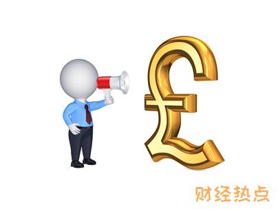 办理上海银行银联标准白金信用卡有无地域限制? 财经问答 第1张