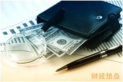 信用卡扣年费后怎么退? 财经问答 第1张