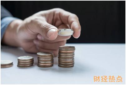 上海银行淘宝联名信用卡专享特权有哪些? 财经问答 第3张