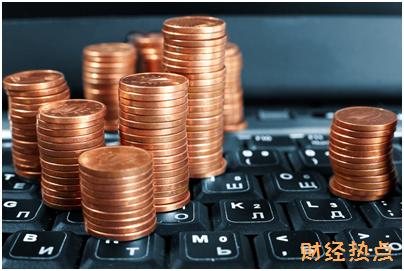 我的中国光大银行信用卡没有收到怎么办? 财经问答 第2张