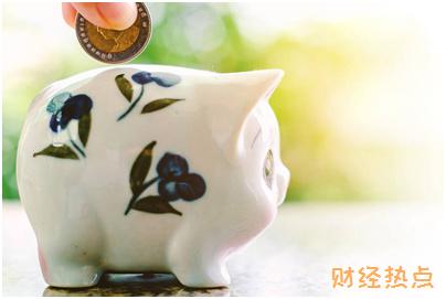 广发欢乐信用卡溢缴费是多少? 财经问答 第1张