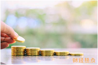 农行辽通ETC信用卡分期费率是怎样的? 财经问答 第2张
