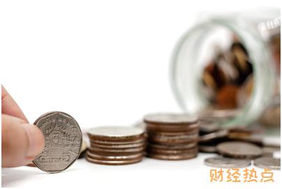 平安淘宝联名卡溢缴费是多少? 财经问答 第3张