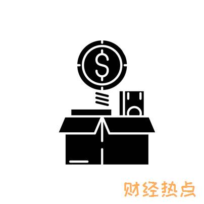 白条订单分期后,提前还款要分期服务费吗? 财经问答 第3张