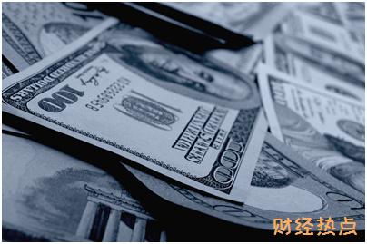 轻易贷撤资成功后本息何时能到账? 财经问答 第3张