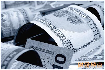 公司发工资银行卡一般多久到账 财经问答 第1张