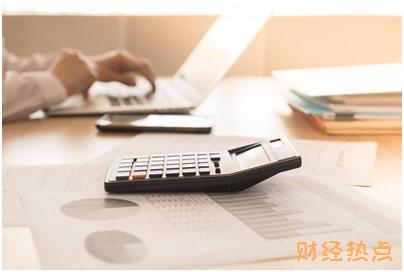 交通银行苏宁电器卡免息期是多久? 财经问答 第2张