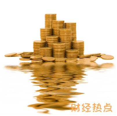 中国银行信用卡如何主动还款? 财经问答 第3张