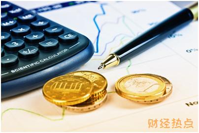 广发欢乐信用卡还款金额是多少? 财经问答 第1张