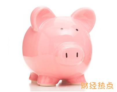 中行信用卡积分兑换的礼品如何领取? 财经问答 第2张