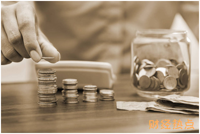 小浦红贷提前还款剩下的手续费还要收吗? 财经问答 第1张