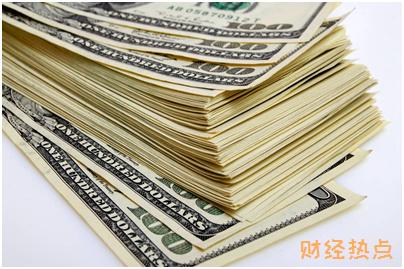 广发淘宝联名信用卡溢缴费是多少? 财经问答 第1张