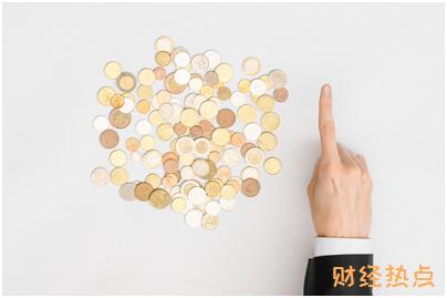 广发聪明信用卡取现是怎么收费的? 财经问答 第2张