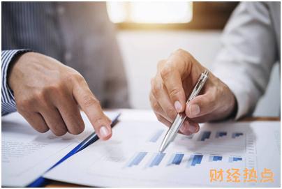 杭州银行信用卡灵活分期收费标准是怎么计算的? 财经问答 第2张