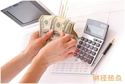 信用卡立案之前还得是本金还是利息? 财经问答 第3张
