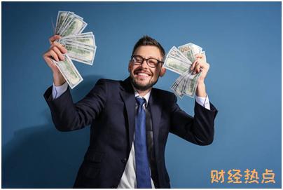 招行信用卡溢缴款如何领回? 财经问答 第2张