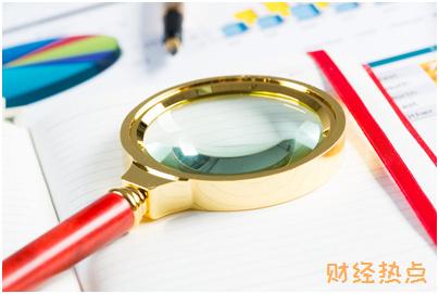 杭州银行信用卡现金分期收费标准是怎么计算的? 财经问答 第2张