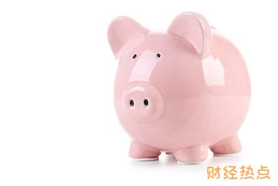 平安银行信用卡单笔消费自动分期的手续费是怎么计算的? 财经问答 第3张
