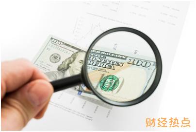 杭州银行信用卡账单分期的申请金额有多少钱? 财经问答 第3张