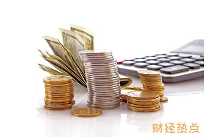 信用卡里可以存钱吗? 财经问答 第2张