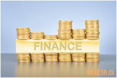 上海银行淘宝联名信用卡每日的利息是多少? 财经问答 第1张